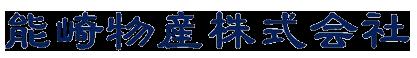 能崎物産株式会社