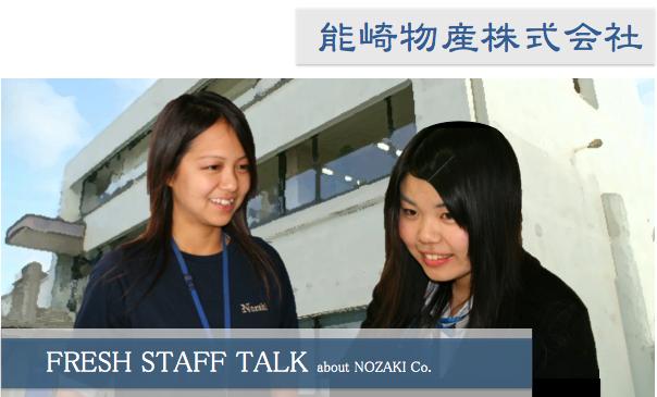 STAFF TALK3